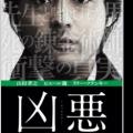 s_kyouaku