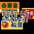 gyuudon